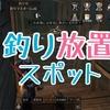 【ライフアフター】オート放置ができる釣りスポット