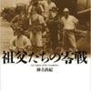 【読書】「祖父たちの零戦 Zero Fighters of Our Grandfathers」を読んで感涙す。