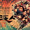 王家衛(ウォンカーワイ)プロデュース映画「擺渡人」