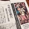 荻野目洋子が一宮七夕祭りでミニライブ!ダンシングヒーロー盆踊りで盛り上がろう