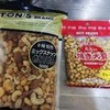 TON'Sミックスナッツとカレー味入り大豆を混ぜて使うミニマリズム