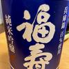 福寿 純米吟醸兵庫錦(神戸酒心館)