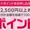 【全額ポイント還元】楽天でマイナポイントを申し込み→抽選100名で全額還元!当選確率は?