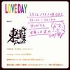 【出展】11/18(日)「LOVE DAY meets 東灘PRIDE 2012」