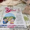 Oh! Yen!・でかなび(西日本新聞)◇ ※廃刊