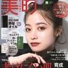 橋本環奈、表紙2パターン披露でネット大興奮「どっちも好き!」