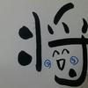 今日の漢字345