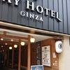 東京銀座BAY HOTELに宿泊した口コミ・感想◆気になる設備・アメニティなどをレビュー!
