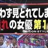 北川景子「大女優への道−5LDK」(その1)