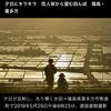 【写真】恋人坂。福島県喜多方市にある絶景スポット!観光マップに掲載されない田園風景。田植え時期限定のSNS絶景画像まとめ