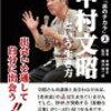 講演家として有名な中村文昭さんについてお話します。