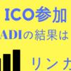 ICO、DADI(ダディ)果たして買えた??ICO評価サイト案内まで