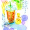 夏が戻った日 夏のゆる絵日記(4)
