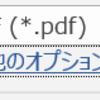 (Word)Wordからpdfをエクスポートすると画像の解像度が落ちる問題
