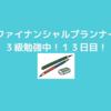 ファイナンシャルプランナー3級勉強中!13日目!