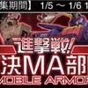 【GAW】予告!進撃戦!対決MA部隊