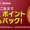 dデリバリ―がTHEO+docomo利用者限定で70%ポイント還元を開始、6000円CBキャンペーンと併用可能!