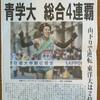 箱根駅伝の視聴率がすごい!青山学院効果?東洋効果?視聴率について考えてみた。