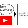 【Mazda3】海外のレビュー動画(インプレッサ vs マツダ3)を翻訳してみました