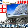 ThinkPad X250、Core i5 + SSDが8万円台
