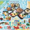 デザイン 色使い 画像箸あげ インパクト 初夏の美味しい味覚 コーヨー 5月16日号