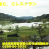 谷汲C.Cレストラン~2017年5月2杯目~