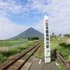 鉄道旅3年 日本のはじっこ、最東西南北の駅を訪ねる鉄道旅