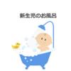 赤ちゃん(乳児)のスキンケアについて