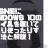 【PS5】【PS4】nasneにWindows 10のファイルを置いて見たり使ったりする方法と解説!【スマホ】