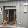 ごはんダイニング 太川 (タイセン)/ 札幌市中央区北13条西16丁目