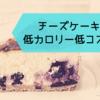 【低カロリー低コスト】チーズケーキの材料7つの置き換えアイデア!