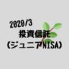 【投資信託/ジュニアNISA】2020年3月現在の資産公開