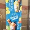 マゼて楽しむソフトクリームシェイクの北海道メロンマゼリー@カフェ・ベローチェ