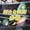 【FEH】新英雄召喚・女神の僕たる者たち 参戦!