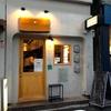 【今週のラーメン1561】 Ginza Noodles むぎとオリーブ (東京・銀座) 鶏・煮干・蛤のトリプルSOBA