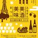 十一月の日本酒イベント in 東海(名古屋近郊)2018
