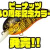 【ダイワ】オールドバスルアーの雰囲気を再現「 ピーナッツ40周年記念カラー」発売!