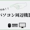 おすすめのパソコン周辺機器紹介!!より快適な作業環境を整え効率をアップさせましょう!!