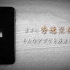 【2017年保存版】秀逸至極の神iPhoneアプリまとめ!日本一のアプリマニアが厳選しましたw