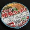 焼豚ラーメン 横浜家系とんこつ醤油 印象的・・・・