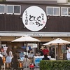 休日は江ノ島へ〜!