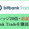 【図解】bitbank Trade(ビットバンクトレード)の登録方法と使い方