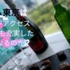 【前編】検証!! メズム東京はラウンジアクセスがなくても満足のいく滞在ができるのかっ!?【宿泊記】~チェックイン日~