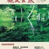 『槻友会報』51号(2005[H17].9.30発行)