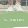 趣味の目標設定!趣味を突き詰めれば役に立つ!