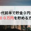 【20代前半】貯金0円から100万円を貯める方法