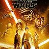 【映画】スター・ウォーズ フォースの覚醒/Star Wars Episode VII The Force Awakens(2015)【感想】
