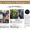 結婚雑誌「ゼクシィ」に見開きで掲載された話