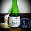 石川酒造「多満自慢 あらばしり生酒」【8】