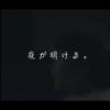 短編映画「夜が明ける。」の経緯と表現の想いを綴った